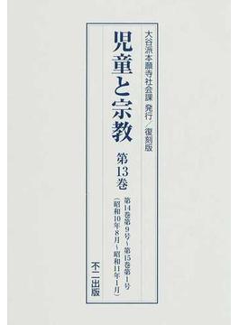 児童と宗教 復刻版 第13巻 第14巻第9号〜第15巻第1号(昭和10年8月〜昭和11年1月)