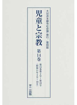 児童と宗教 復刻版 第14巻 第15巻第2号〜第10号(昭和11年2月〜10月)