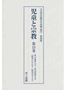 児童と宗教 復刻版 第15巻 第15巻第11号〜第16巻第8号(昭和11年11月〜昭和12年8月)