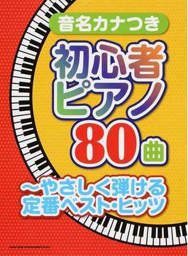 音名カナつき初心者ピアノ80曲 やさしく弾ける定番ベスト・ヒッツ