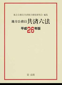 地方公務員共済六法 平成26年版