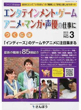 エンタテインメント・ゲーム・アニメ・マンガ・声優の仕事につくには 2015