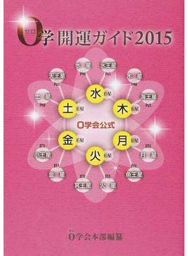 0学開運ガイド 0学会公式 2015