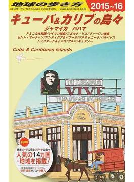 地球の歩き方 2015〜16 B24 キューバ&カリブの島々
