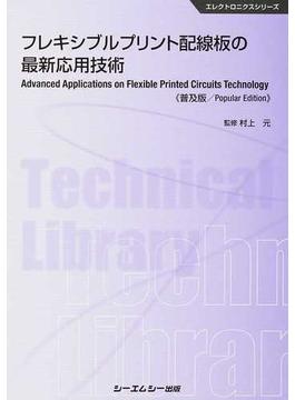 フレキシブルプリント配線板の最新応用技術 普及版(エレクトロニクスシリーズ)