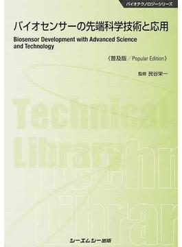 バイオセンサーの先端科学技術と応用 普及版