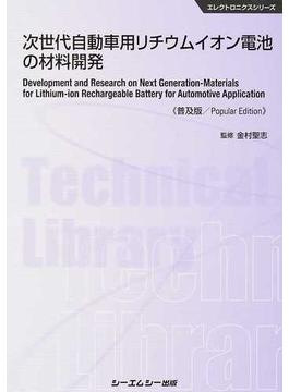 次世代自動車用リチウムイオン電池の材料開発 普及版(エレクトロニクスシリーズ)