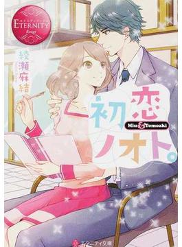 初恋ノオト。 Miu & Tomoaki(エタニティ文庫)