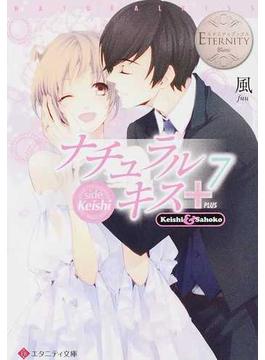 ナチュラルキス+ side Keishi Keishi & Sahoko 7(エタニティ文庫)