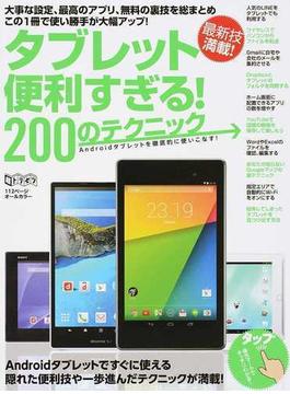 タブレット便利すぎる!200のテクニック Androidタブレットを徹底的に使いこなす! この1冊で使い勝手が大幅アップ