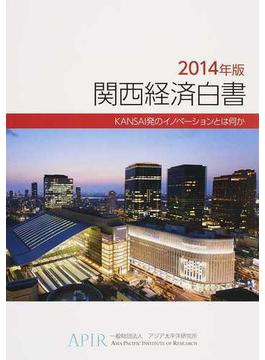 関西経済白書 2014年版 KANSAI発のイノベーションとは何か