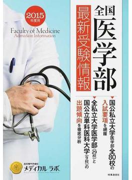 全国医学部最新受験情報 2015年度用 国公私立大学医学部の入試情報と出題傾向分析