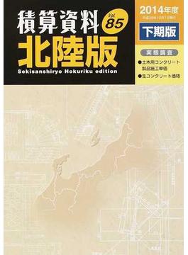 積算資料北陸版 Vol.85(2014年度下期版)