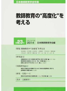 """日本教師教育学会年報 第23号(2014) 教師教育の""""高度化""""を考える"""