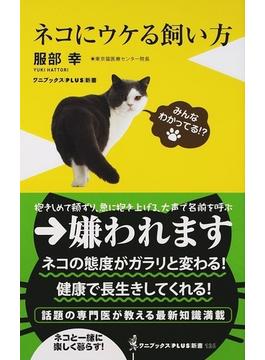 ネコにウケる飼い方(ワニブックスPLUS新書)