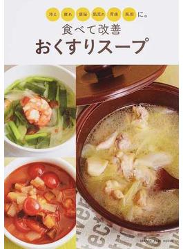 食べて改善おくすりスープ 冷え疲れ便秘肌荒れ胃痛風邪に。(ORANGE PAGE BOOKS)