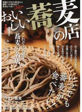 おいしい蕎麦の店 首都圏版 いつでも蕎麦が食べたい!(ぴあMOOK)