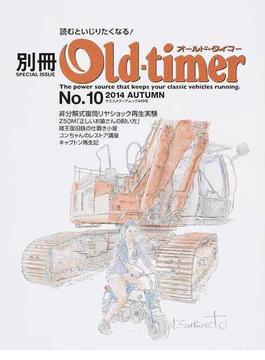 別冊Old‐timer SPECIAL ISSUE No.10(2014AUTUMN) ホンダモンキーZ50M/CB250エクスポート/ダックスホンダST70/陸王RQ750/キャブトンFXT/ヤマハRZ250(ヤエスメディアムック)