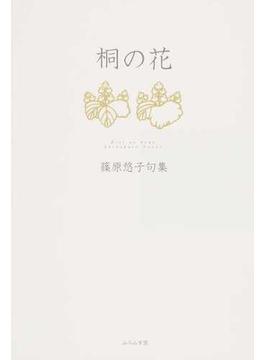 桐の花 篠原悠子句集