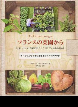 フランスの菜園から 野菜、ハーブ、草花に彩られたポタジェのある暮らし