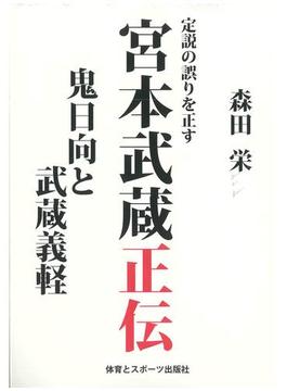 定説の誤りを正す宮本武蔵正伝 鬼日向と武蔵義軽
