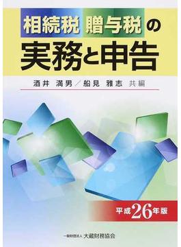 相続税贈与税の実務と申告 平成26年版