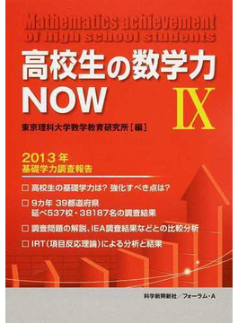 高校生の数学力NOW 2013年基礎学力調査報告 9