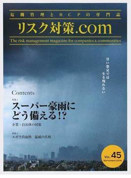 リスク対策.com 危機管理とBCPの専門誌 VOL.45(2014SEPTEMBER) 特集スーパー豪雨にどう備える!?