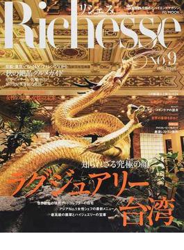 Richesse NO.9(2014FALL) ラグジュアリー台湾/秋の絶品グルメ(FG MOOK)