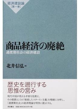 経済建設論 第1巻 商品経済の廃絶
