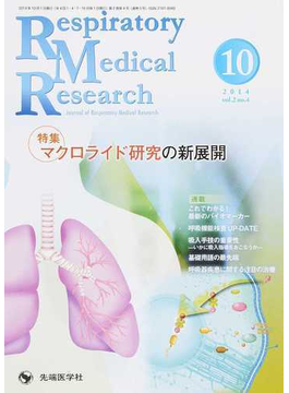 Respiratory Medical Research Journal of Respiratory Medical Research vol.2no.4(2014−10) 特集マクロライド研究の新展開