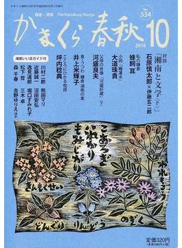 かまくら春秋 鎌倉・湘南 No.534