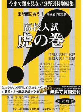 高校入試虎の巻大阪府版 平成27年度受験