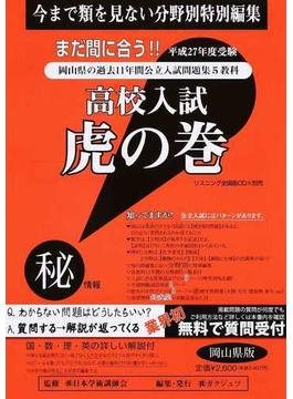 高校入試虎の巻岡山県版 平成27年度受験