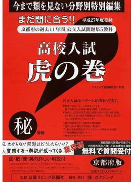 高校入試虎の巻京都府版 平成27年度受験