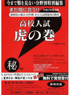 高校入試虎の巻静岡県版 平成27年度受験