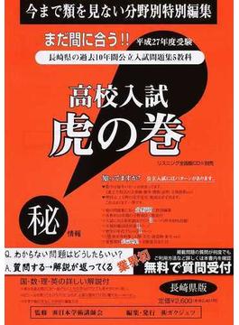 高校入試虎の巻長崎県版 平成27年度受験