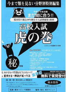 高校入試虎の巻熊本県版 平成27年度受験