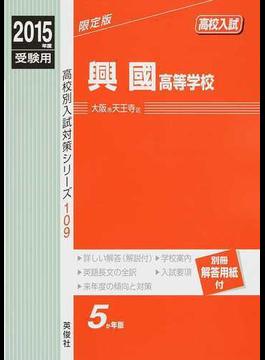 興國高等学校 高校入試 2015年度受験用