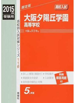 大阪夕陽丘学園高等学校 高校入試 2015年度受験用