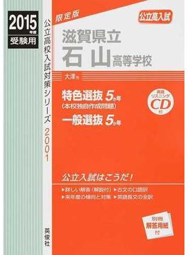 滋賀県立石山高等学校 高校入試 2015年度受験用