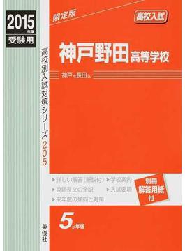 神戸野田高等学校 高校入試 2015年度受験用