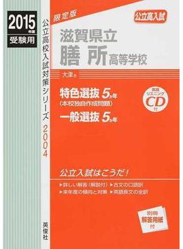 滋賀県立膳所高等学校 高校入試 2015年度受験用