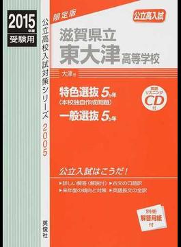 滋賀県立東大津高等学校 高校入試 2015年度受験用