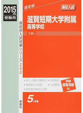 滋賀短期大学附属高等学校 高校入試 2015年度受験用