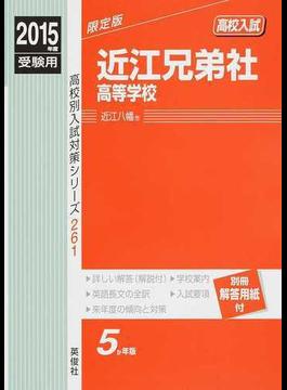 近江兄弟社高等学校 高校入試 2015年度受験用