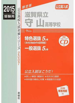滋賀県立守山高等学校 高校入試 2015年度受験用