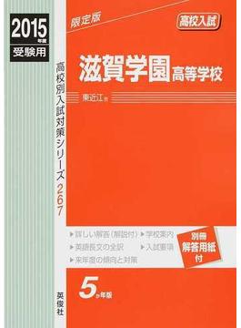 滋賀学園高等学校 高校入試 2015年度受験用