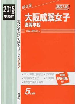 大阪成蹊女子高等学校 高校入試 2015年度受験用