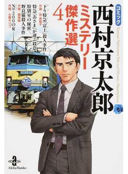 コミック西村京太郎ミステリー傑作選 4(秋田文庫)